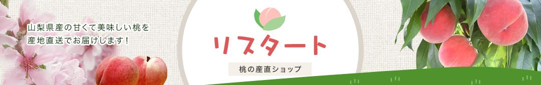 リスタート・桃の産直ショップ